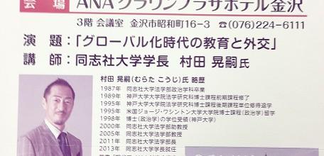同志社大学学長 村田晃嗣 氏「地域交流講演会」