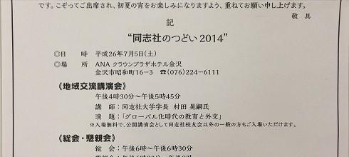 """""""同志社のつどい2014""""のご案内"""