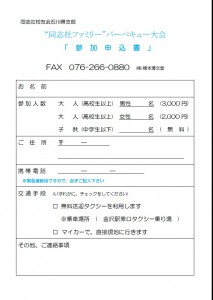 2014同志社バーベキュー申込用紙
