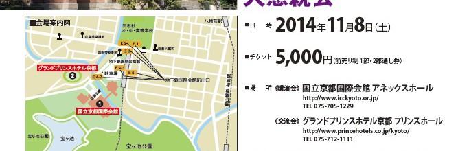 「第二回同志社校友会大懇親会」に参加しましょう!!