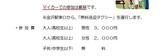 """同志社ファミリー"""" バーベキュー大会2014""""参加募集"""