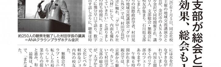 「同志社校友会石川県支部会報」第16号 刊行