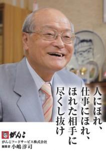 小嶋会長写真①