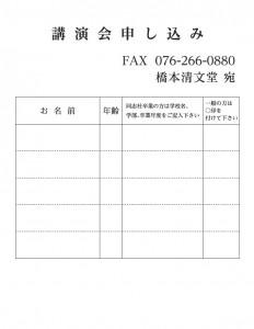 同志社のつどい2015FAX申込み