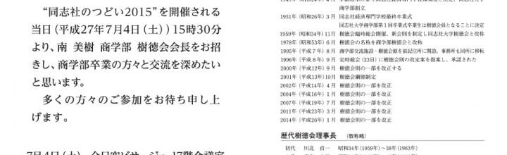 """商学部""""樹徳会""""支部総会開催のお知らせ"""