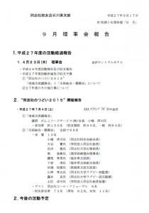 同志社校友会石川県支部理事会(平成27年9月17日)①