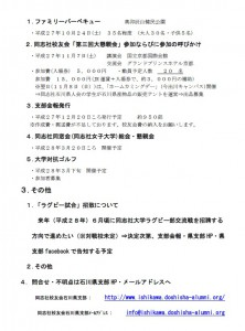 同志社校友会石川県支部理事会(平成27年9月17日)②