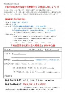 大懇親会参加者募集27.11.07