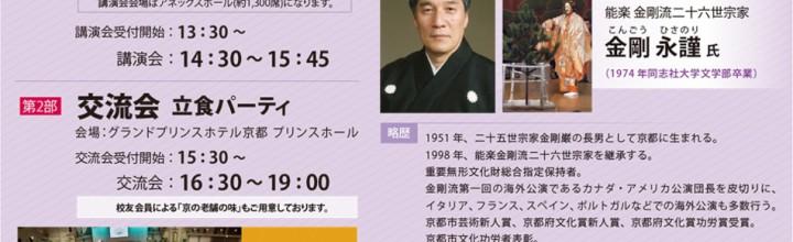 第3回同志社校友会大懇親会レポートVol.1