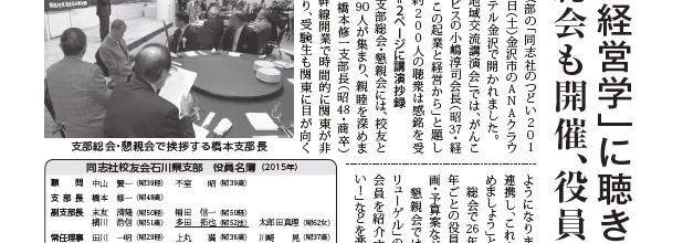 校友会石川県支部会報(27年度号)をお届けします!