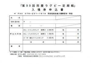 同慶ラグビー定期戦入場券申込フォーム