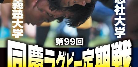 「第99回同慶ラグビー定期戦」ポスター・チラシが出来上がりました‼!