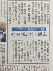 5月22日付、北國新聞朝刊