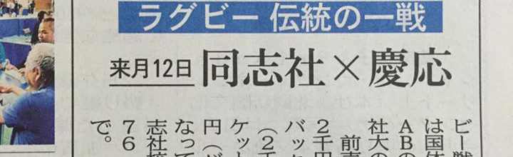 「同慶ラグビー定期戦」予告記事、5月22日(月)付「北國新聞朝刊」に掲載!