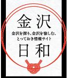 金沢が誇るタウン誌「Clubism」「金澤」Webにも掲載 ‼