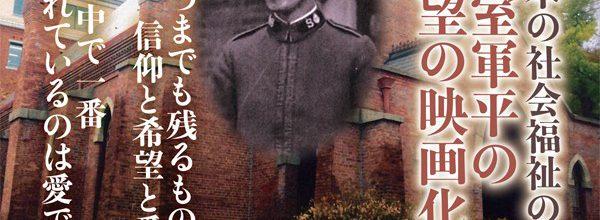 とある映画のポスター~『母の願い~地の塩「山室軍平」』~