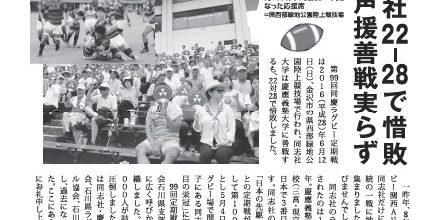 石川県支部「校友会報」2016、本日刊行(平成29年1月30日)!