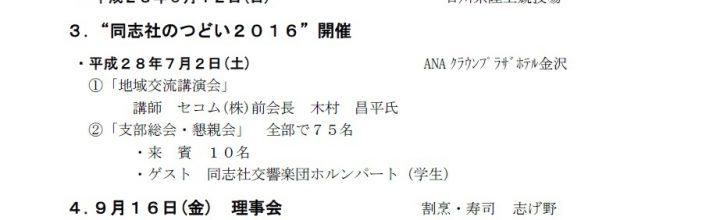 平成29年度「同志社校友会石川県支部」理事会(2017.4.28)議事報告