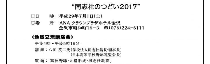 平成27・28・29年卒は、何と参加費3千円!=同志社のつどい2017