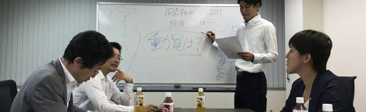 """同志社の話をしよう!楽しいよ!""""同志社のつどい2017"""