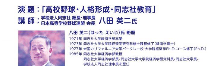 日本高野連会長・同志社総長 八田氏が、金沢に来演‼