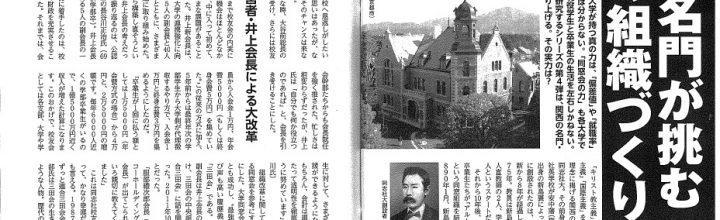 8月1日発売の「サンデー毎日」に同志社校友会の記事が掲載!