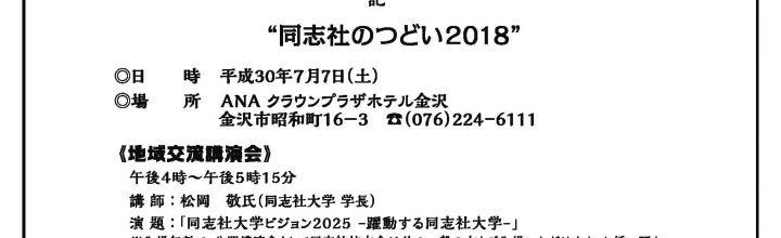 """今年の""""同志社のつどい""""は7月7日(土)!"""