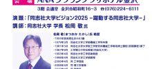 同志社大学の現職、松岡学長が金沢に!
