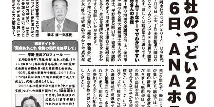 同志社校友会「石川県支部会報2019」刊行