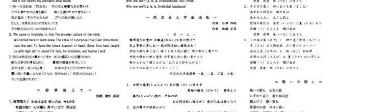 同志社歌集・校友会石川県支部2019版