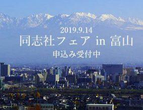 同志社フェア2019in富山を主管する富山県支部HPから